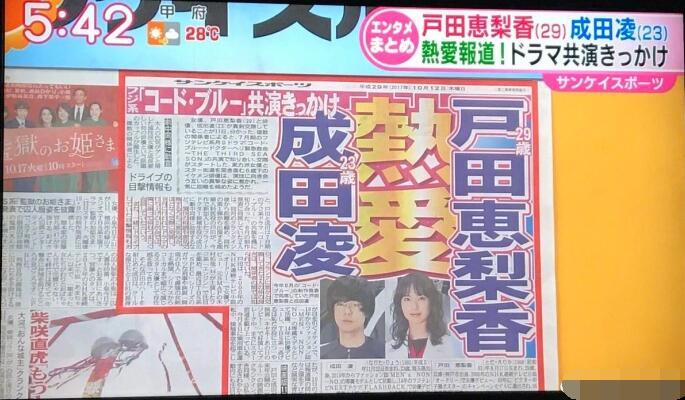 户田惠梨香被网页复古传奇私服曝与小6岁成田凌相恋_两人因戏生情