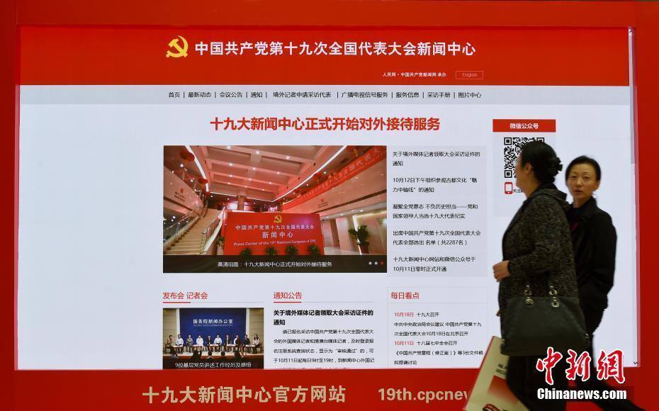 中共十九大新闻中心内部画面曝光