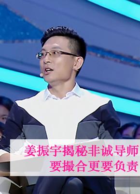 姜振宇公开揭秘非诚导师真实内心:要撮合更要负责