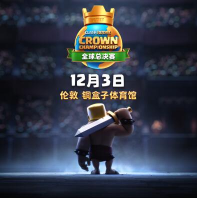 皇室战争2017CCGS全球总决赛12月3日伦敦开战