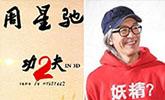 传周星驰要复出参演《功夫2》 助理辟谣