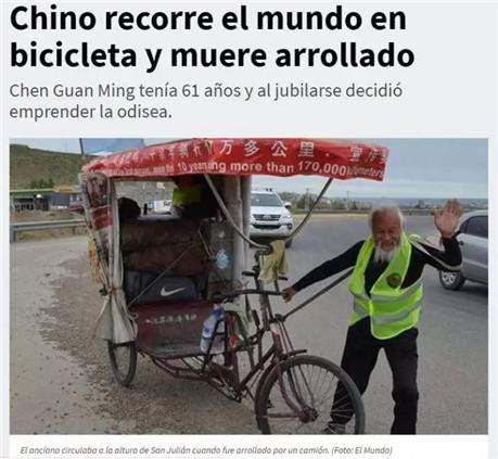 骑三轮游世界的徐州老人车祸身亡 16年骑行17万公里