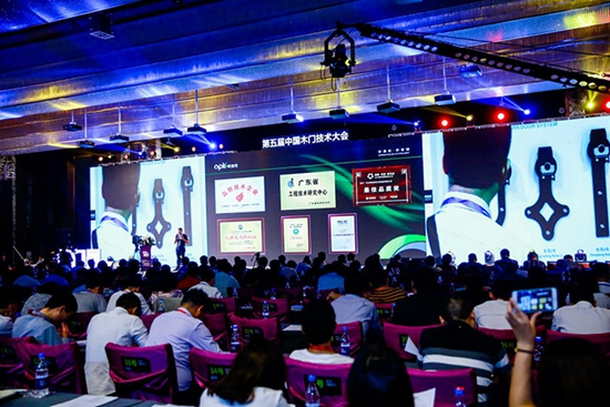 2017第五届中国木门技术大会在广东中山召开