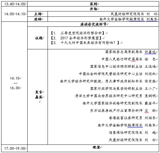 中国经济形势三季度座谈会10月28日举办