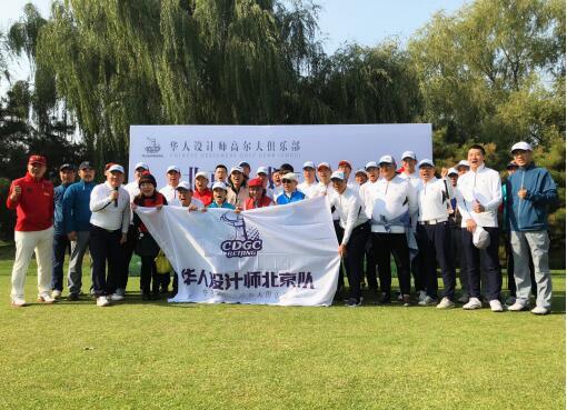 华人设计师高尔夫俱乐部北京队正式成立