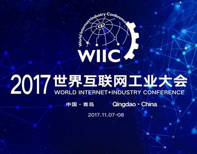 2017世界互联网工业大会7日青岛开幕