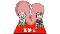 67岁老人闪婚两个月后提出离婚