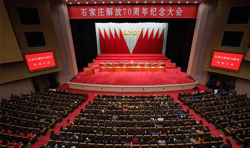 开国第一城——石家庄解放70周年纪念大会侧记