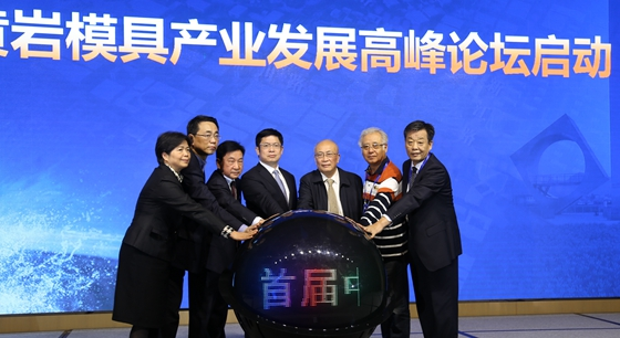 奏响行业最强音,共话中国模具产业发展