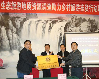 重庆启动史上最大规模生态旅游地质资源调查