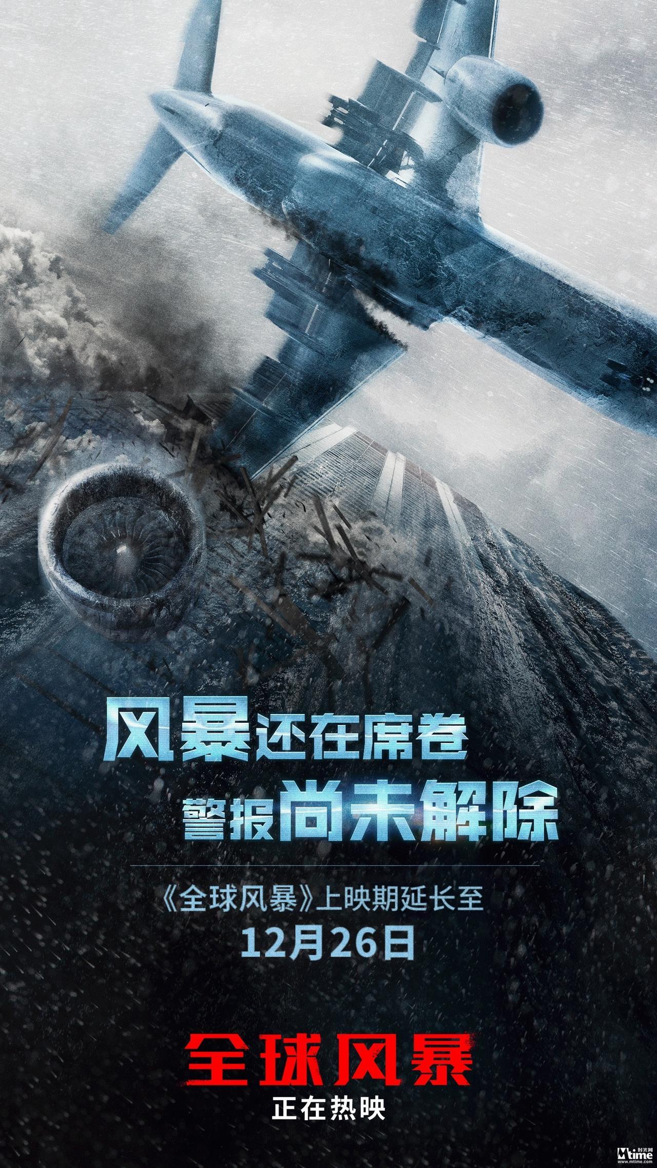 中国票房成绩喜人 《全球风暴》上映期延长一个月