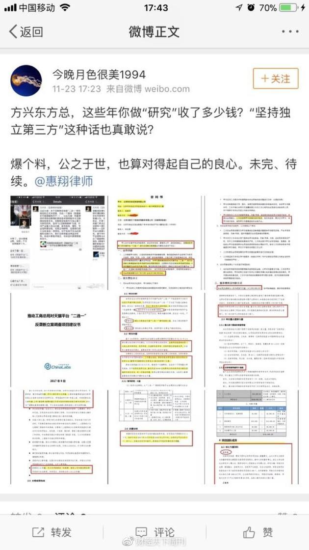 万篇黑稿攻击阿里背后:方兴东与京东签百万合同