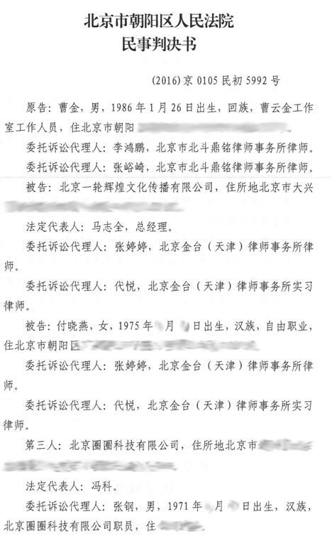 曹云金一个官司打两年 网友:拖这么久终于赢了