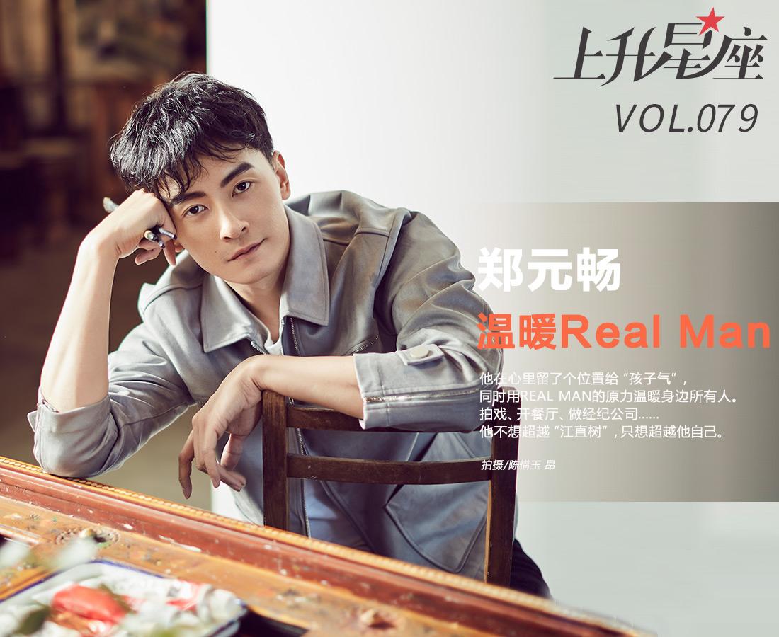 郑元畅:温暖real man