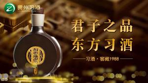 贵州习酒联播