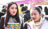 山东举行大学生招聘会 漂亮女大学生积极求职