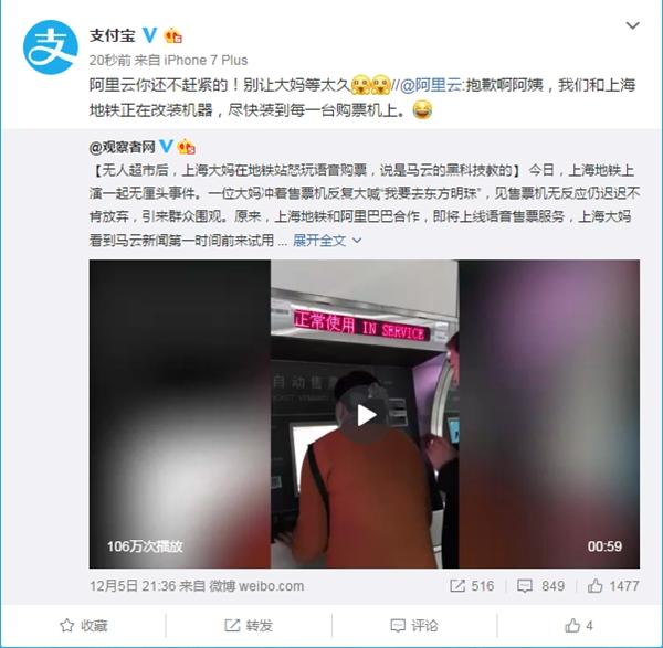 上海大妈地铁站怒试语音购票无果 阿里微博:抱歉啊,阿姨!