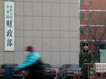 中国财政部:前三季度财政收入增长9.7%