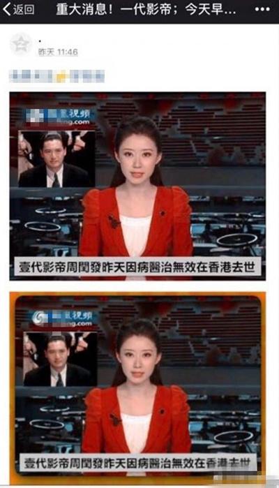 周润发被传去世 新媒体条件下更应严防娱乐圈谣言