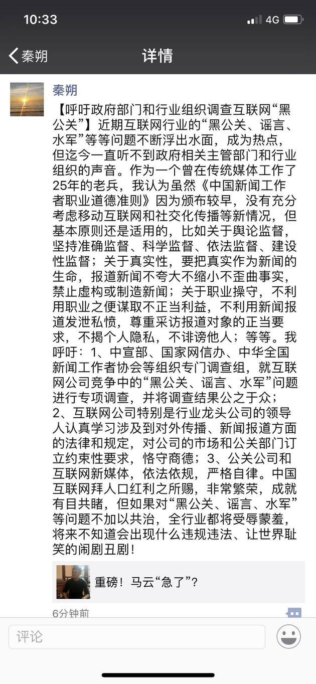 """知名媒体人秦朔发出倡议 呼吁调查互联网""""黑公关"""""""