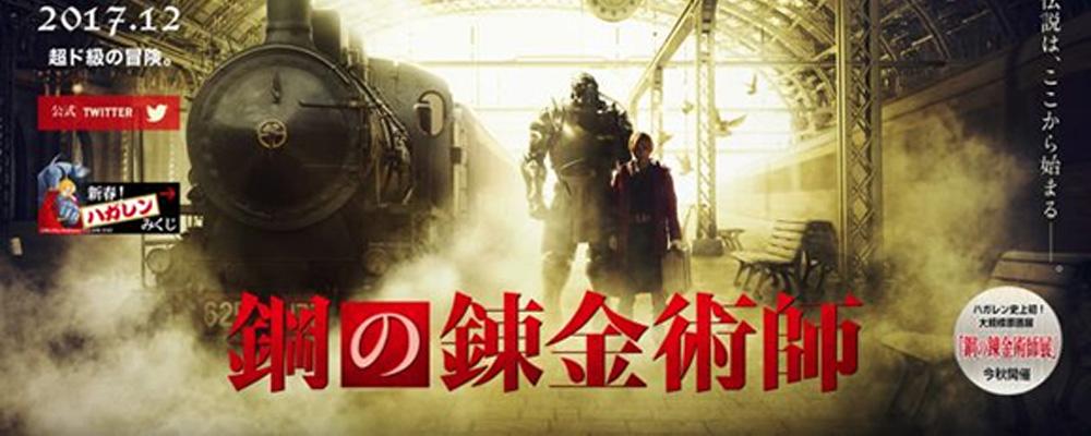 《钢之炼金术师》真人电影主题曲MV 禁忌练成