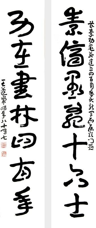王蘧常试墨书法对联1987年-跌宕起伏的墨业传奇 看曹素功何以绵延图片