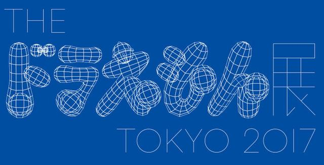日本东京限时展:艺术家眼中不一样的哆啦A梦