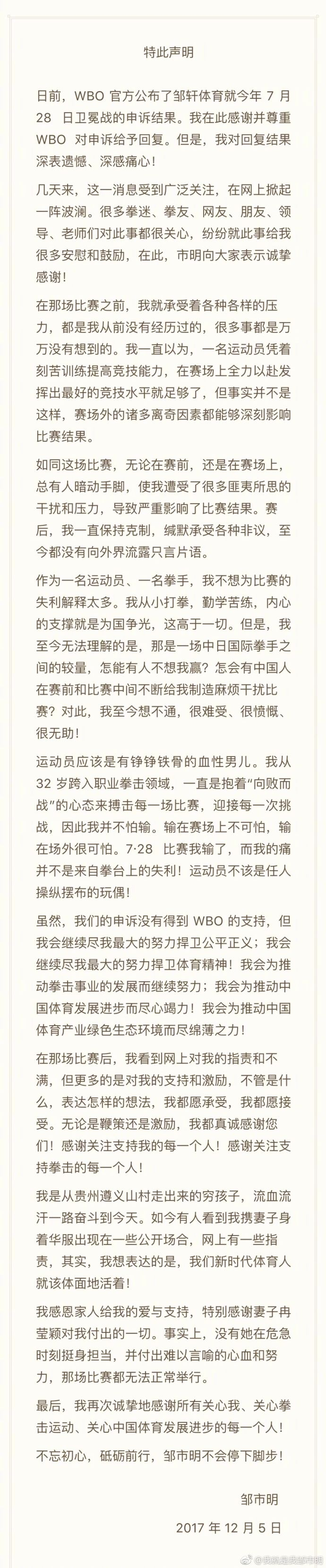 邹市明回应上诉再次失败:卫冕战被人暗动手脚