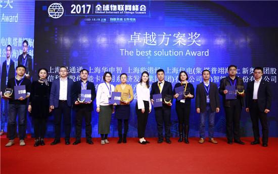 中国联通亮相全球物联网峰会 多项扶持政策推动物联网
