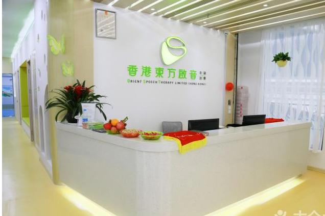 言语治疗机构东方启音完成B轮2500万美金融资