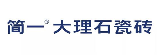 国家品牌计划,简一,简一大理石瓷砖