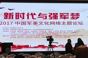 中国军事文化网络主题论坛成功举办 大腕云集