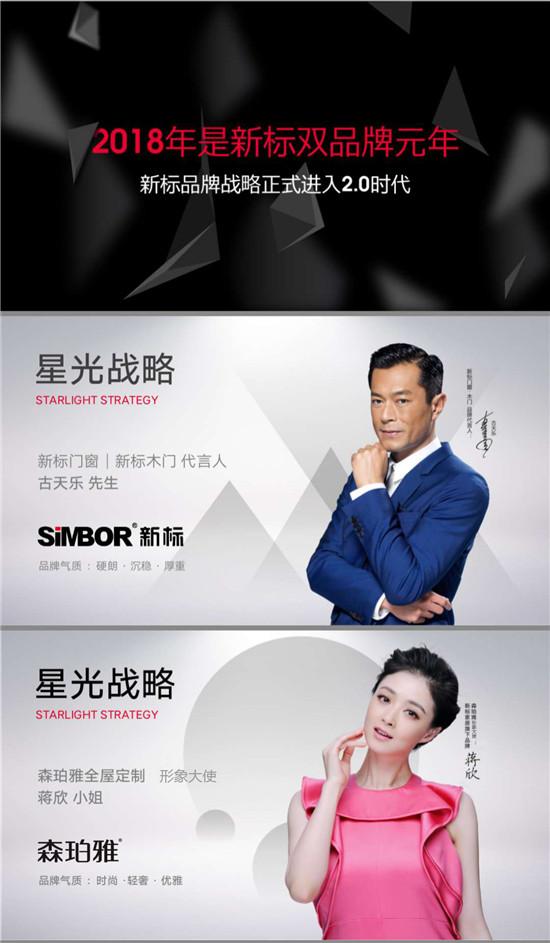 新标·新力量|新标森珀雅品牌荣耀面世,签约著名影星蒋欣