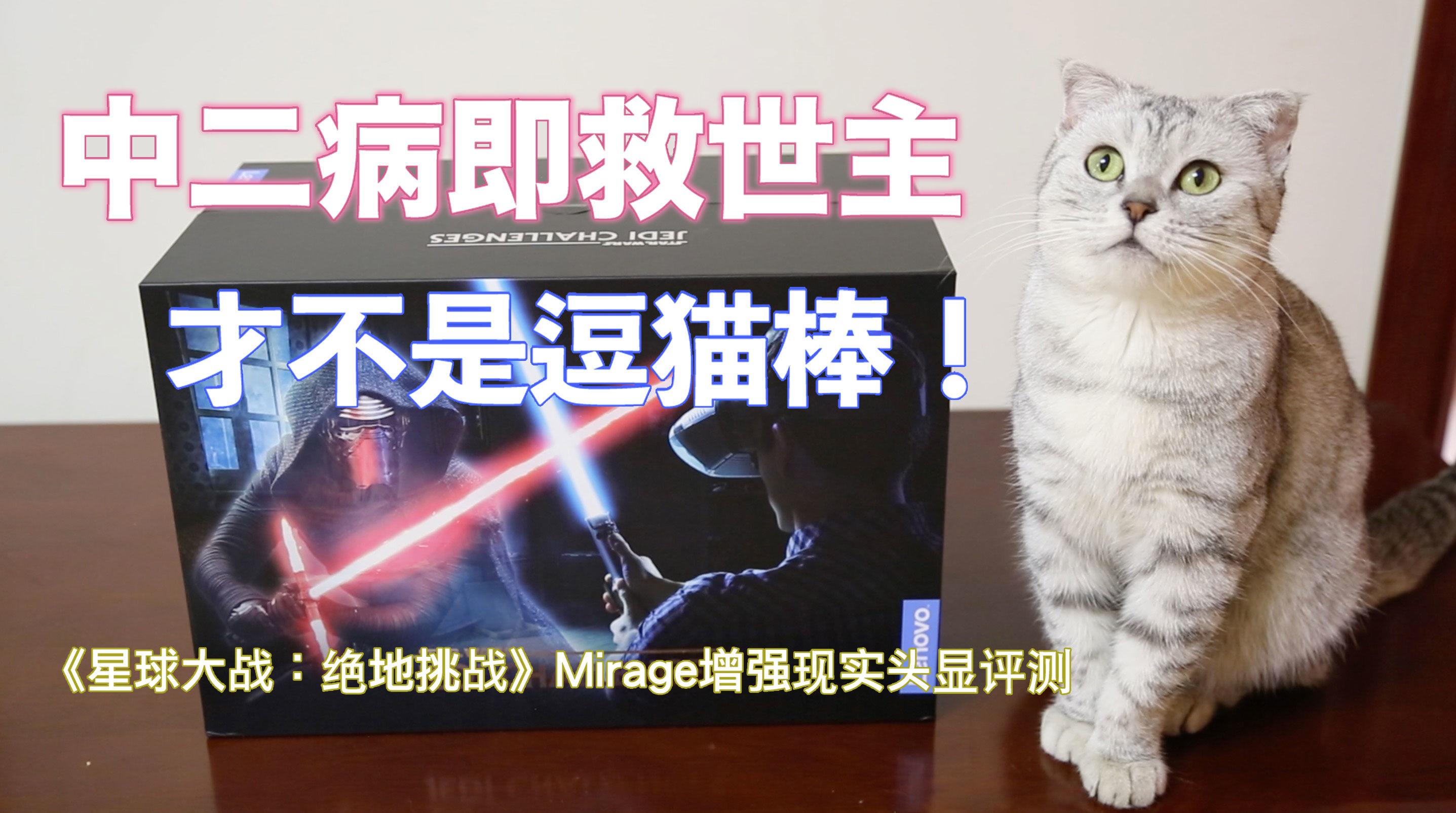《星球大战:绝地挑战》Mirage增强现实头显评测