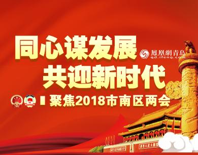 同心谋发展 共迎新时代!聚焦2018青岛市市南区两会
