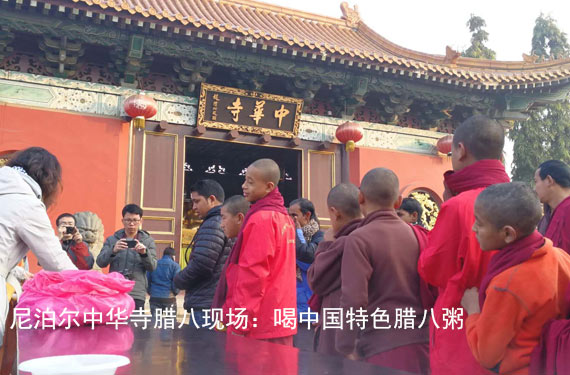 尼泊尔中华寺腊八现场:佛陀诞生地喝中国特色腊八粥