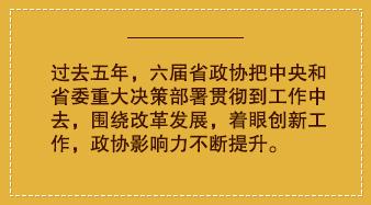 六届省政协5年成绩单