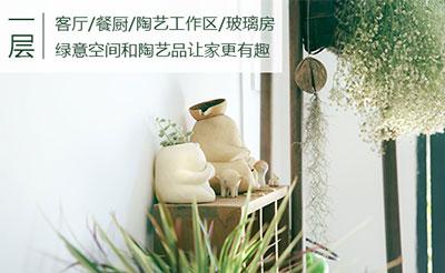 浪漫小夫妻打造清新居 翠竹环绕的玻璃房美如梦境