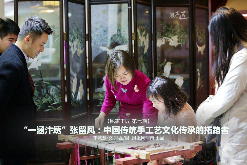 """《凰家工匠》第7期:""""一涵汴绣""""张留凤:中国传统手工艺文化传承的拓路者"""