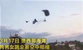 坠亡瞬间曝光 两名女跳伞客空中相撞一人坠地死亡