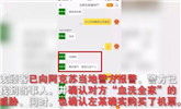 """男子网购遭商家威胁:如差评将""""血洗全家"""""""