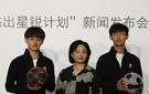 """中国足协""""杰出星锐计划"""" 启动仪式在北京举行"""