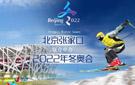 北京冬奥组委发动千人实战推演 掀起筹办工作头脑风暴