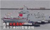 又一壮举!两艘万吨级055驱逐舰同日在大连下水