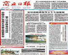 中國共產黨商丘市第五屆委員會第六次全體會議決議