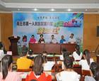 """商丘市第一人民医院举行""""健康中国 美丽的家""""第八届儿童公益绘画大赛颁奖典礼"""