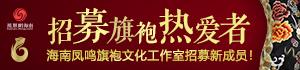 海南凤鸣旗袍文化工作室招募新成员!