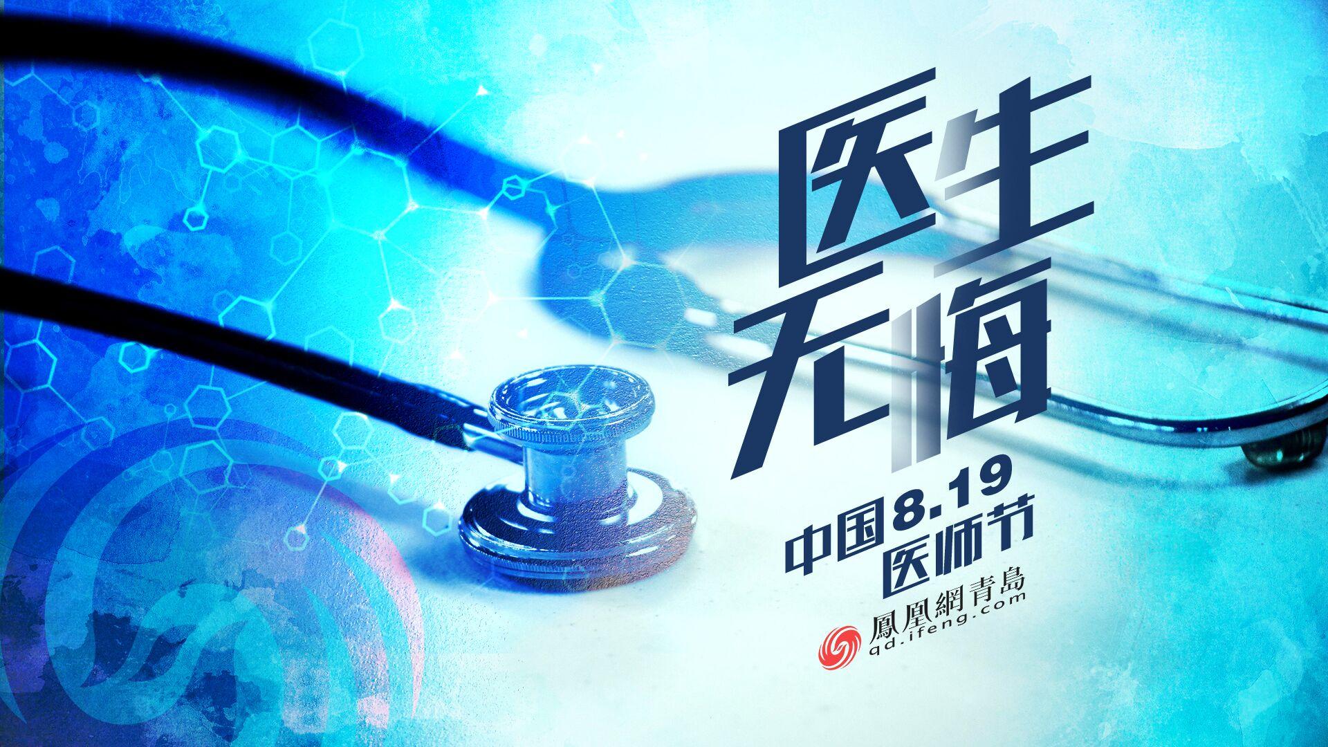 致敬医生!2018中国首个医师节:《健康所系,性命相托》