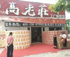 商丘高老庄食品举办中秋节新产品发布会