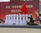 """""""中華慈善日""""慈善活動走進商丘示范區平臺社區"""